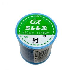 GXミシン糸 紺 #257 青系 紺色