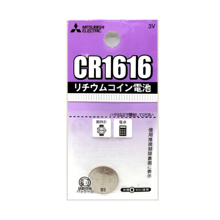 三菱リチウムコイン電池CR1616G 日本製 49K013