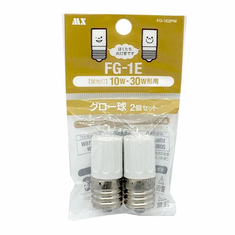 グロー球 2P10~30W用(日本製)