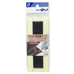 すそあげ熱接着テープ(スカート・スラックス用) 黒  /裾上げ スラックス チノパン スカート