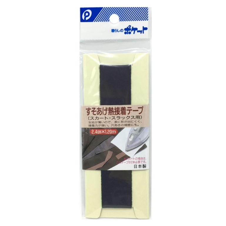 すそあげ熱接着テープ(スカート・スラックス用) 紺  /裾上げ スラックス チノパン スカート