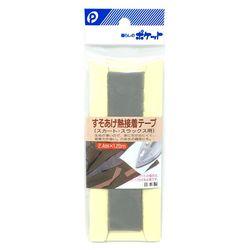 すそあげ熱接着テープ(スカート・スラックス用) グレー /裾上げ スラックス チノパン スカート
